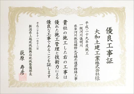 平成30年度 「新潟県優良工事表彰」